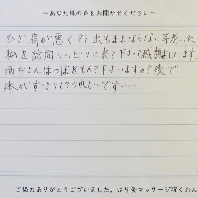 訪問マッサージ(草津|あん摩マッサージ指圧|A.Tさん|80代|女性)