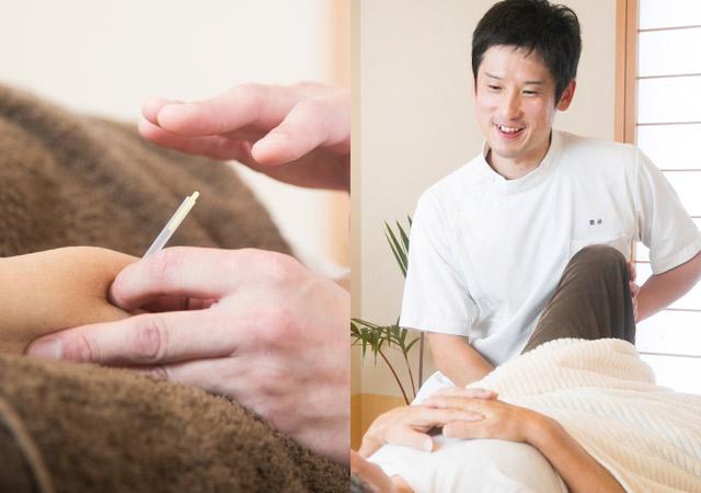 鍼(はり)灸+マッサージ