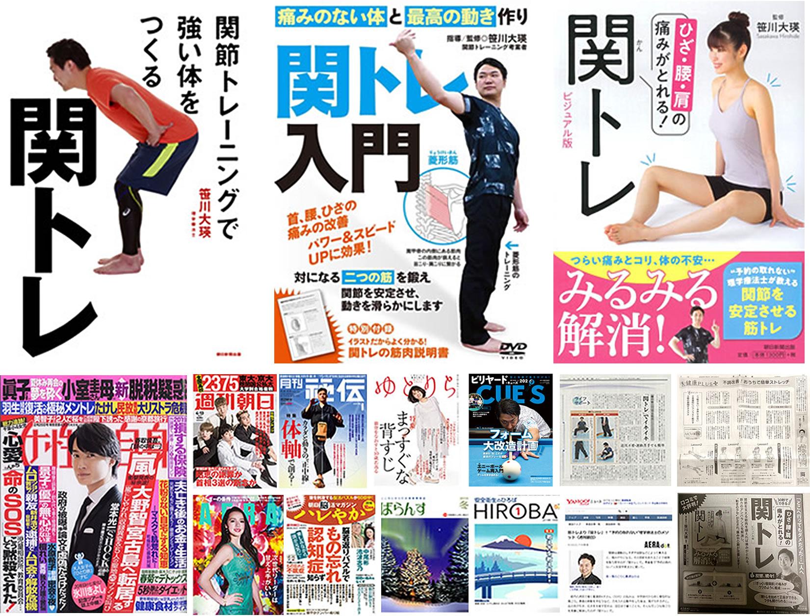 笹川大瑛先生が編み出した関トレは多数のメディアに掲載されています