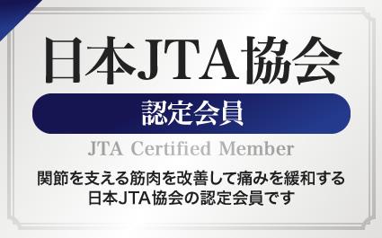日本JTA協会認定会員
