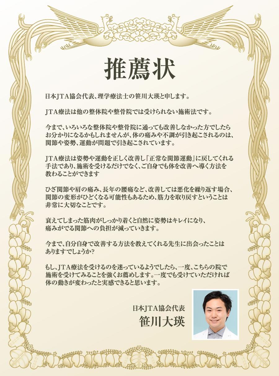 推薦状 日本JTA協会代表 笹川大瑛